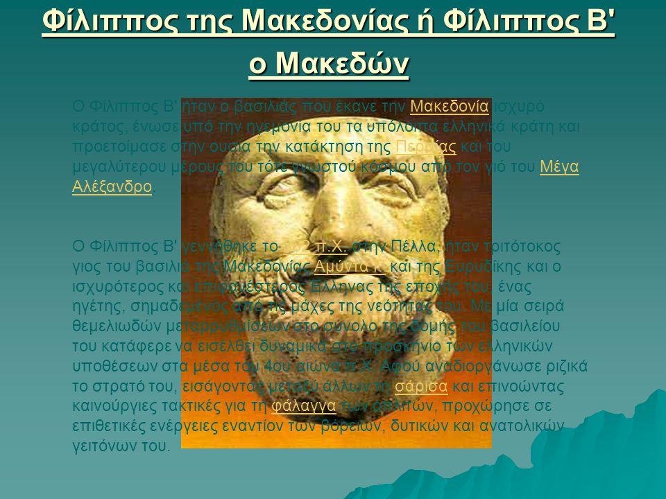 Φίλιππος της Μακεδονίας ή Φίλιππος Β o Μακεδών