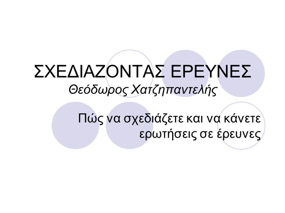 ΣΧΕΔΙΑΖΟΝΤΑΣ ΕΡΕΥΝΕΣ Θεόδωρος Χατζηπαντελής