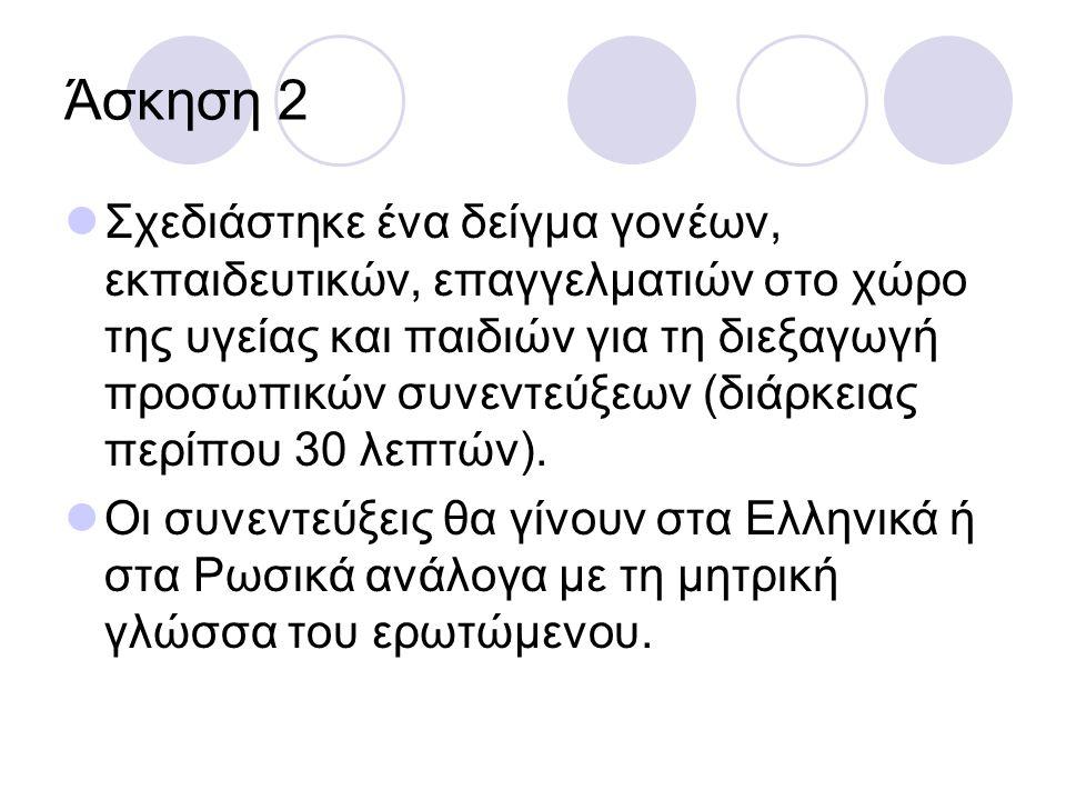 Άσκηση 2