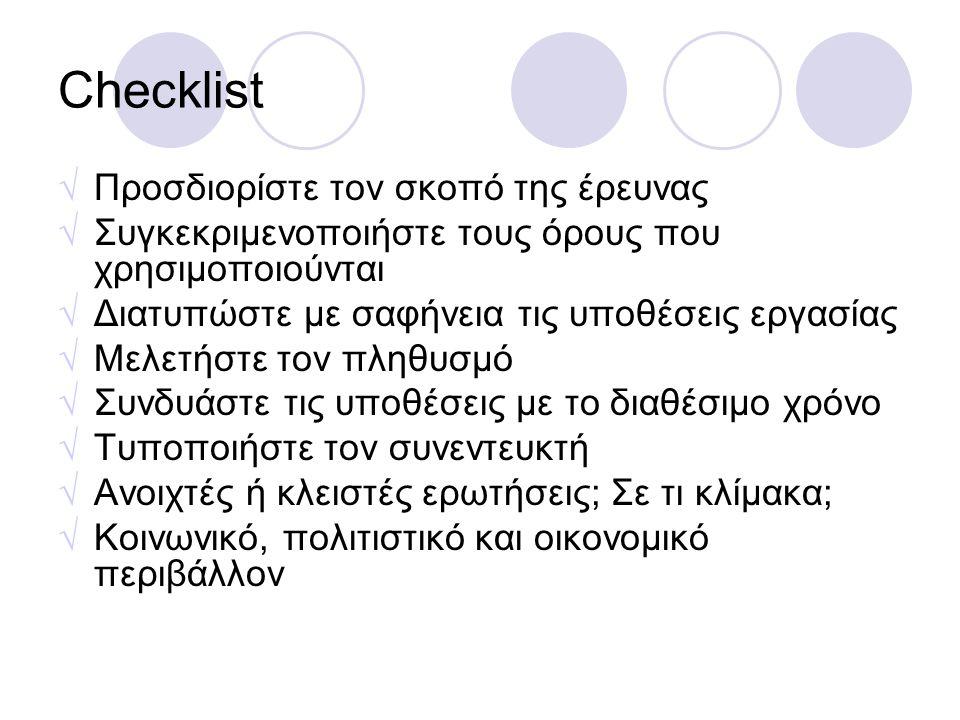 Checklist Προσδιορίστε τον σκοπό της έρευνας