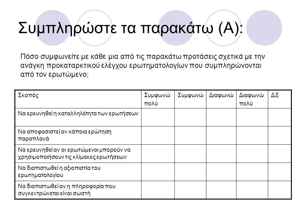 Συμπληρώστε τα παρακάτω (Α):