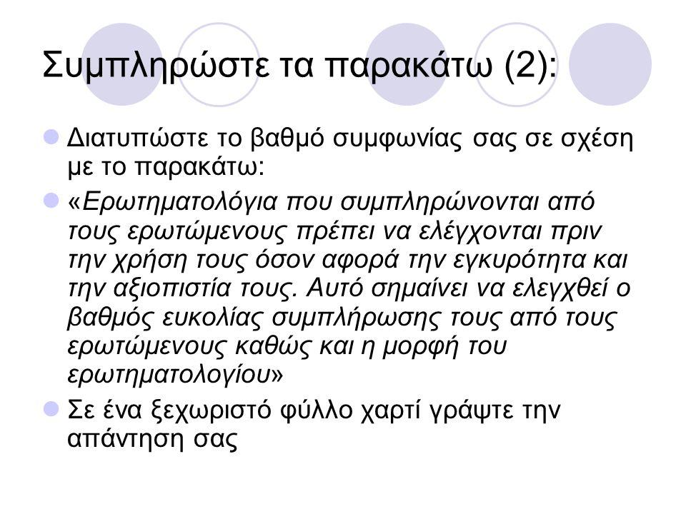 Συμπληρώστε τα παρακάτω (2):