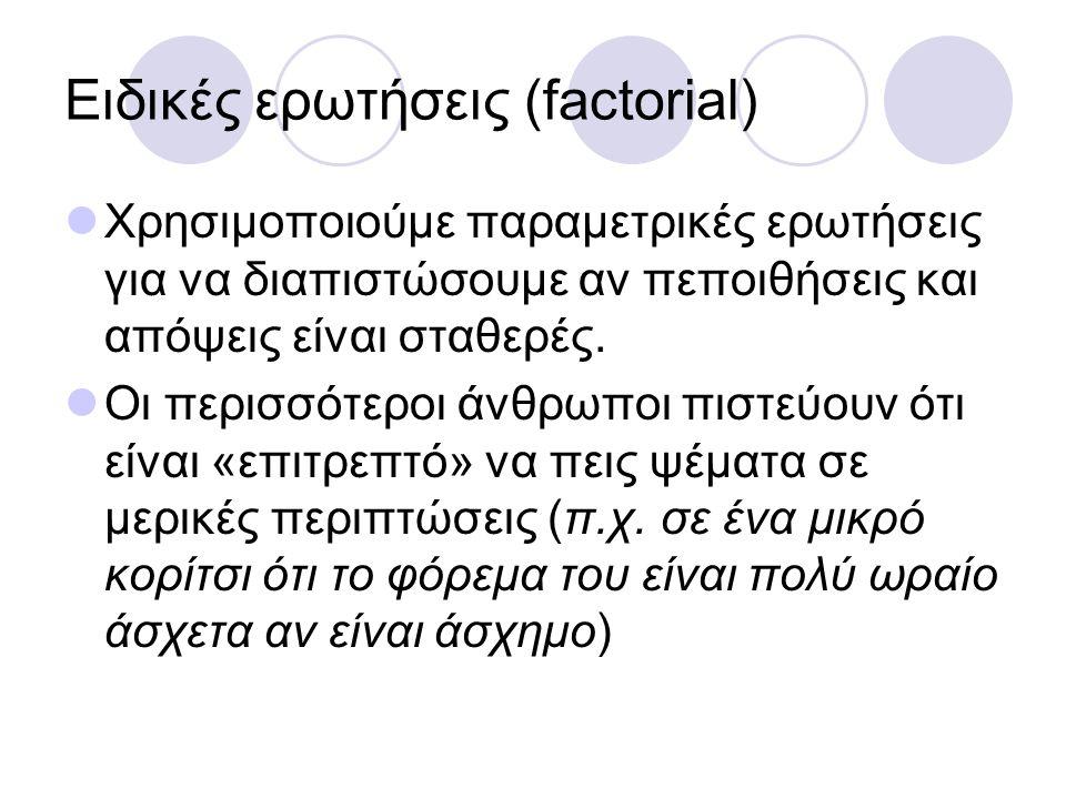 Ειδικές ερωτήσεις (factorial)