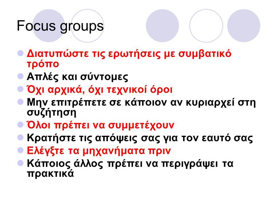 Focus groups Διατυπώστε τις ερωτήσεις με συμβατικό τρόπο