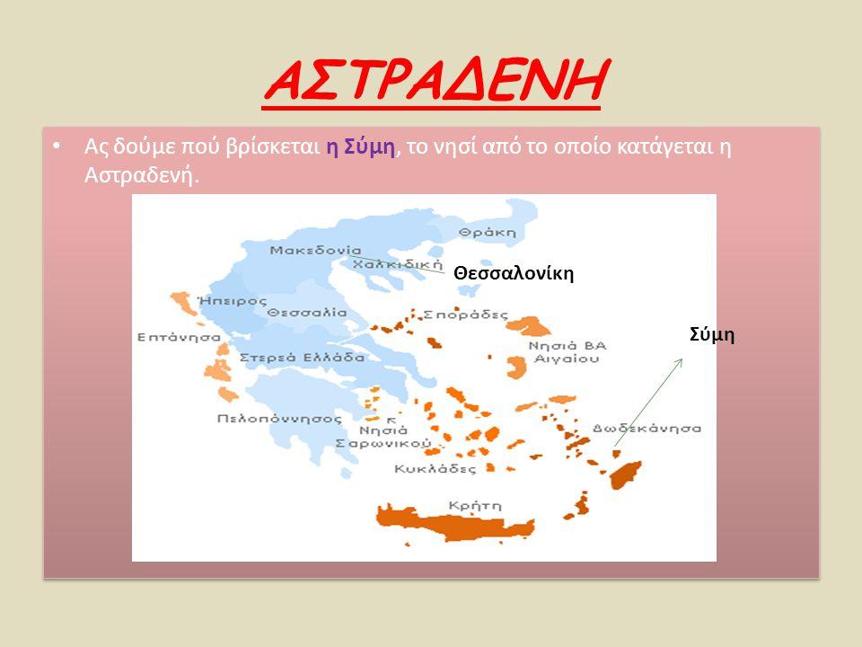 ΑΣΤΡΑΔΕΝΗ Ας δούμε πού βρίσκεται η Σύμη, το νησί από το οποίο κατάγεται η Αστραδενή.