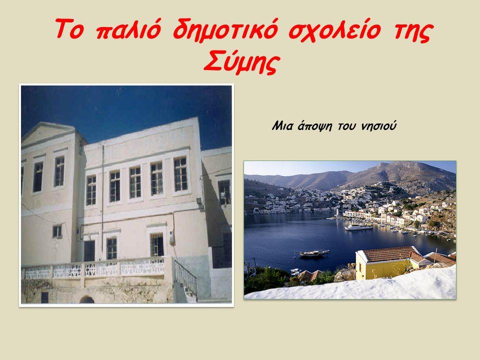 Το παλιό δημοτικό σχολείο της Σύμης