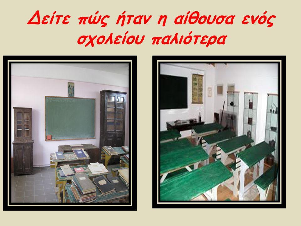 Δείτε πώς ήταν η αίθουσα ενός σχολείου παλιότερα
