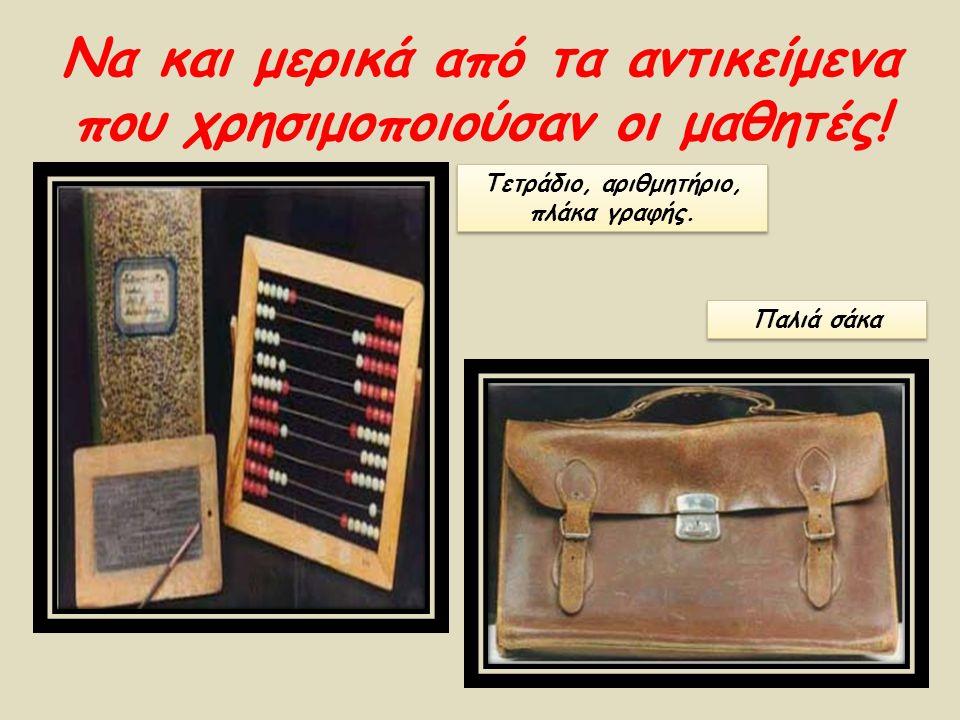 Να και μερικά από τα αντικείμενα που χρησιμοποιούσαν οι μαθητές!