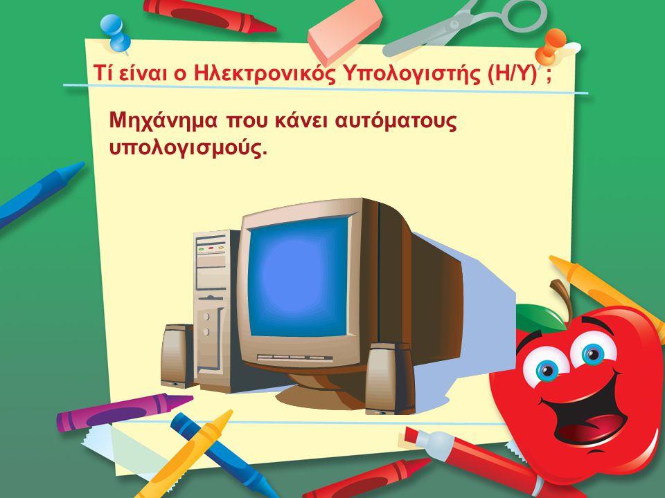 Τί είναι ο Ηλεκτρονικός Υπολογιστής (Η/Υ) ;