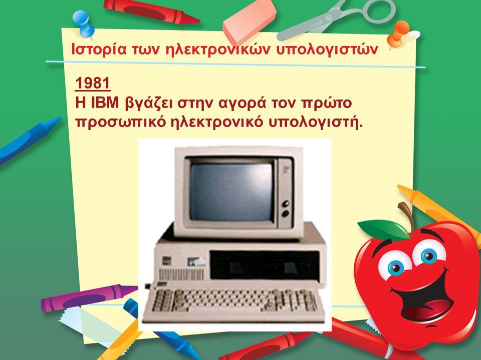 Ιστορία των ηλεκτρονικών υπολογιστών