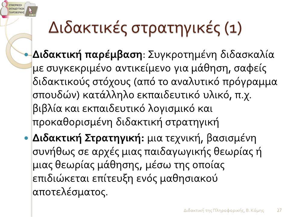 Διδακτικές στρατηγικές (1)
