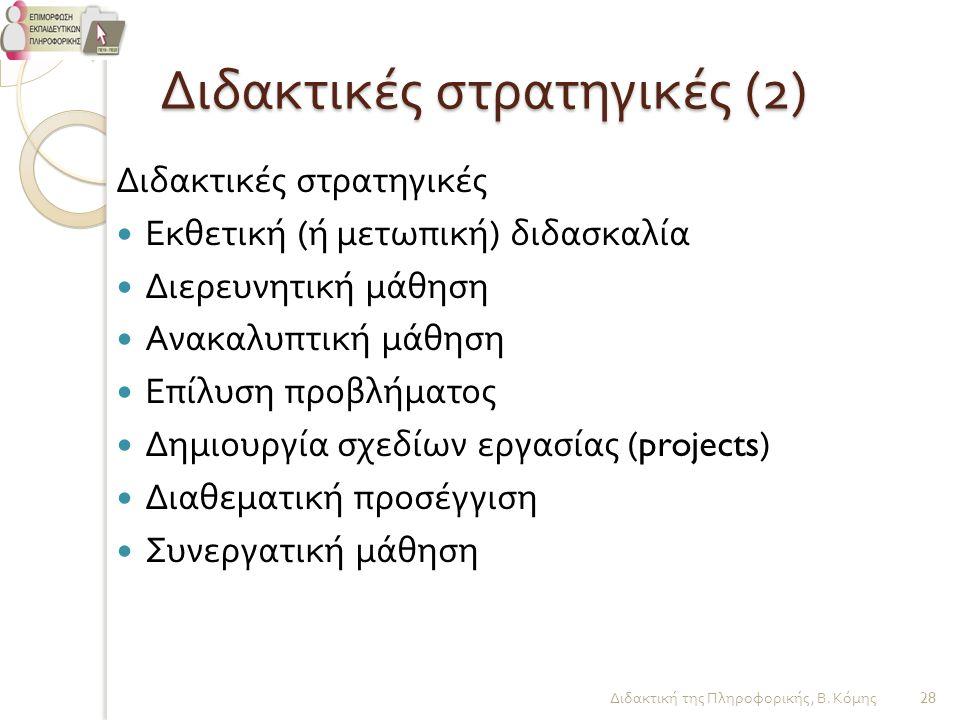 Διδακτικές στρατηγικές (2)