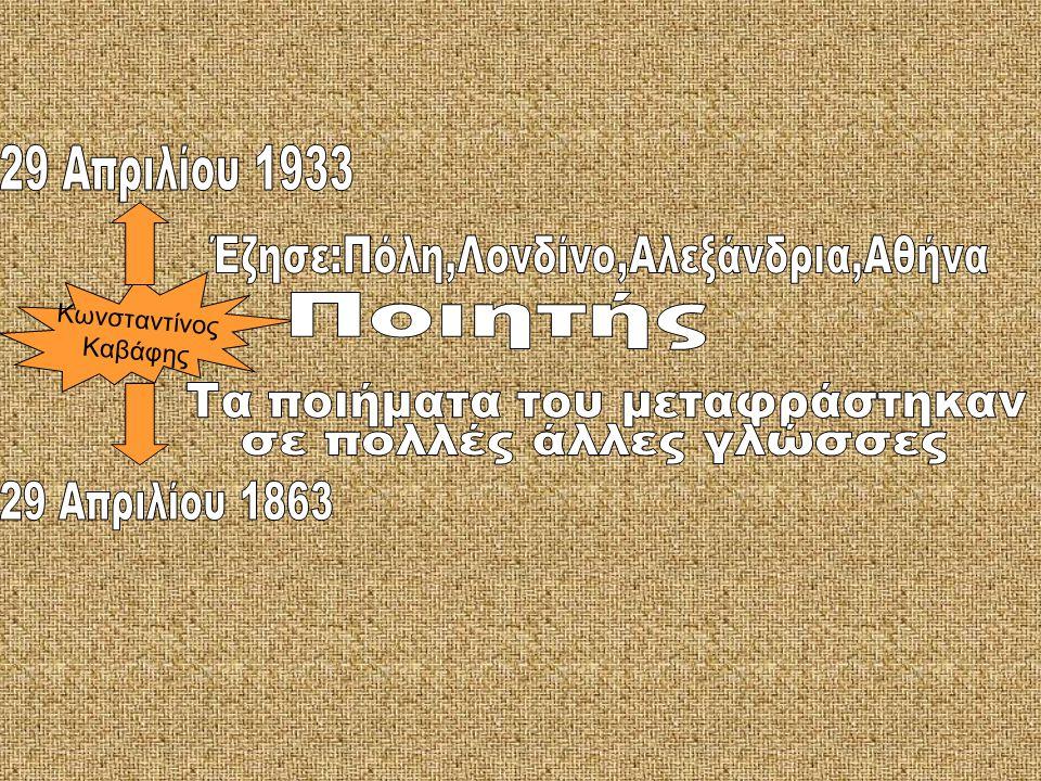 Έζησε:Πόλη,Λονδίνο,Αλεξάνδρια,Αθήνα Ποιητής