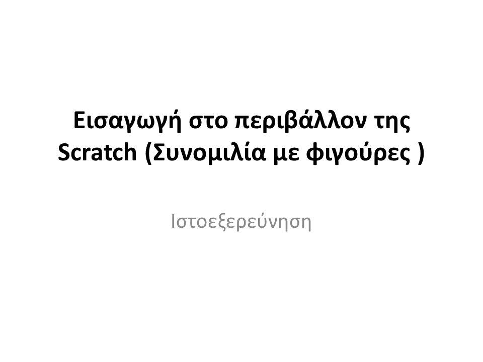Εισαγωγή στο περιβάλλον της Scratch (Συνομιλία με φιγούρες )