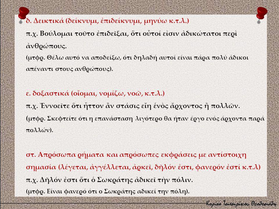 δ. Δεικτικά (δείκνυμι, ἐπιδείκνυμι, μηνύω κ. τ. λ. ) π. χ