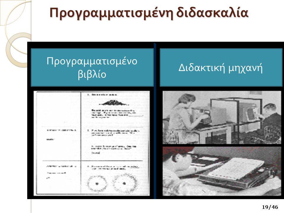 Προγραμματισμένη διδασκαλία