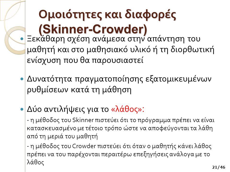 Ομοιότητες και διαφορές (Skinner-Crowder)