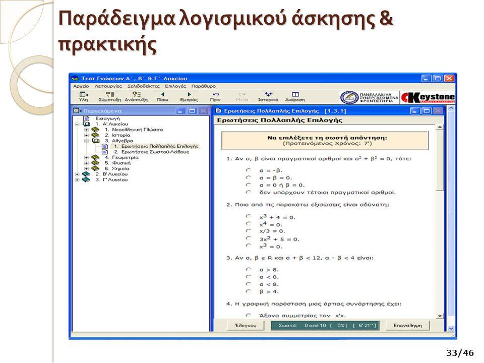 Παράδειγμα λογισμικού άσκησης & πρακτικής