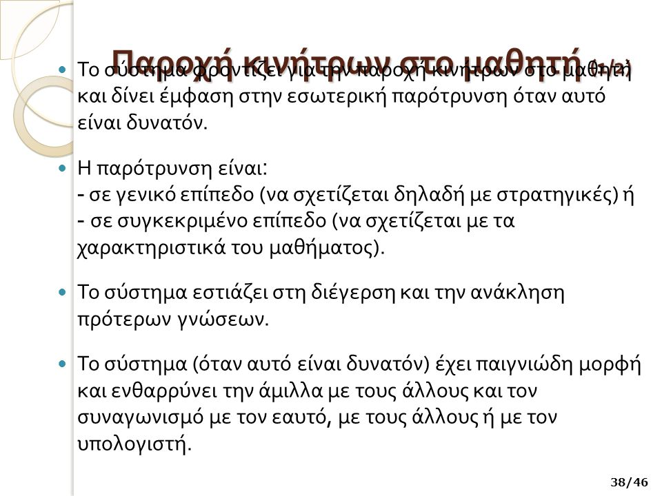 Παροχή κινήτρων στο μαθητή (1/2)