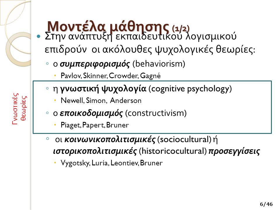 Μοντέλα μάθησης (1/2) Στην ανάπτυξη εκπαιδευτικού λογισμικού επιδρούν οι ακόλουθες ψυχολογικές θεωρίες: