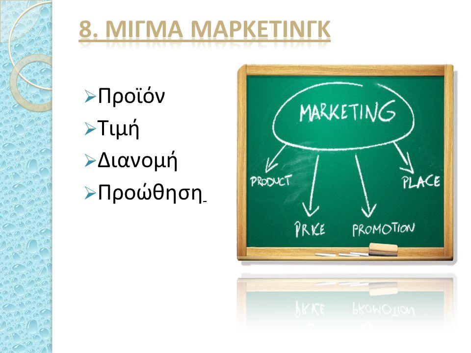 8. Μιγμα Μαρκετινγκ Προϊόν Τιμή Διανομή Προώθηση