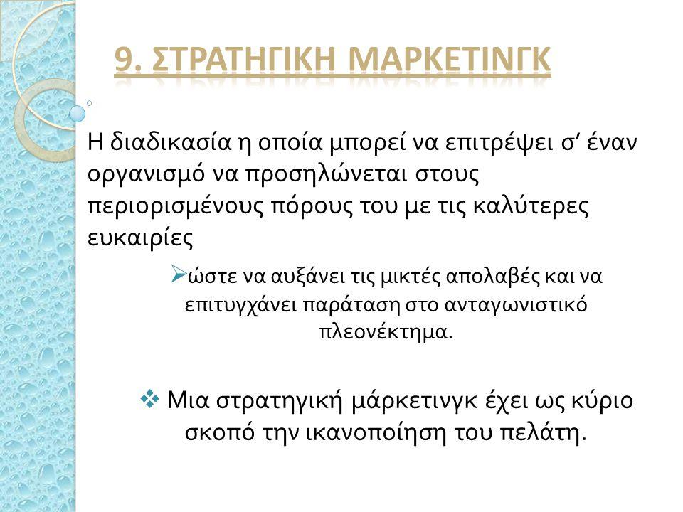 9. Στρατηγικη Μαρκετινγκ