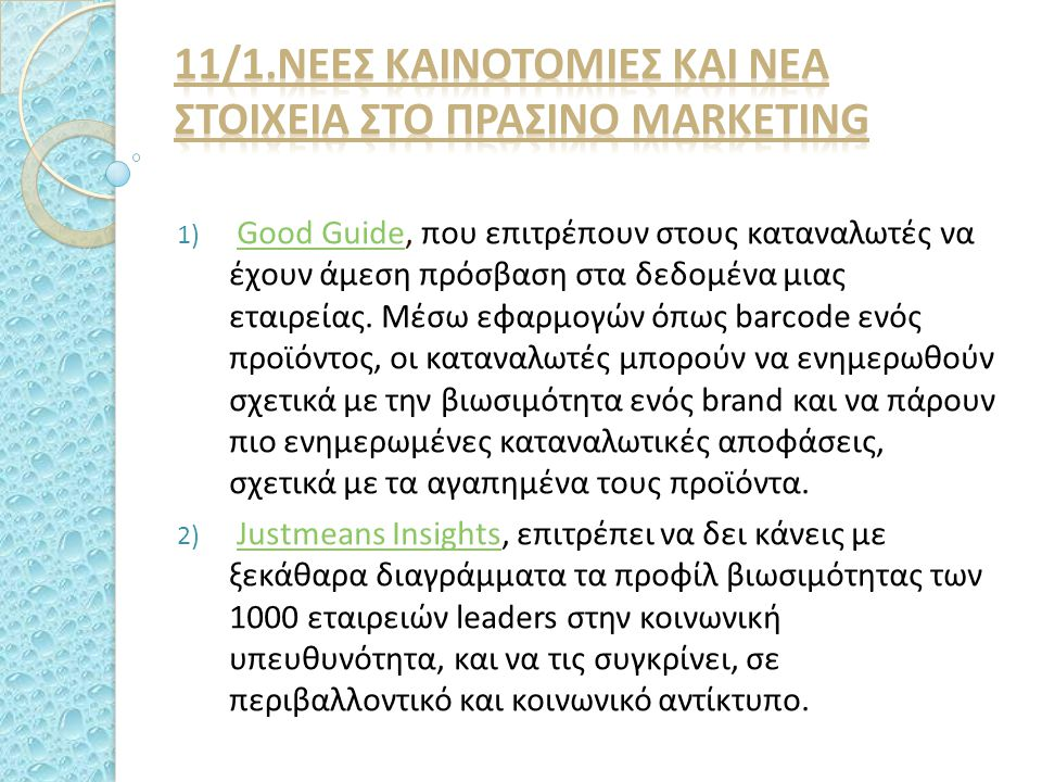11/1.Νεεσ καινοτομιεσ και νεα στοιχεια στο πρασινο marketing