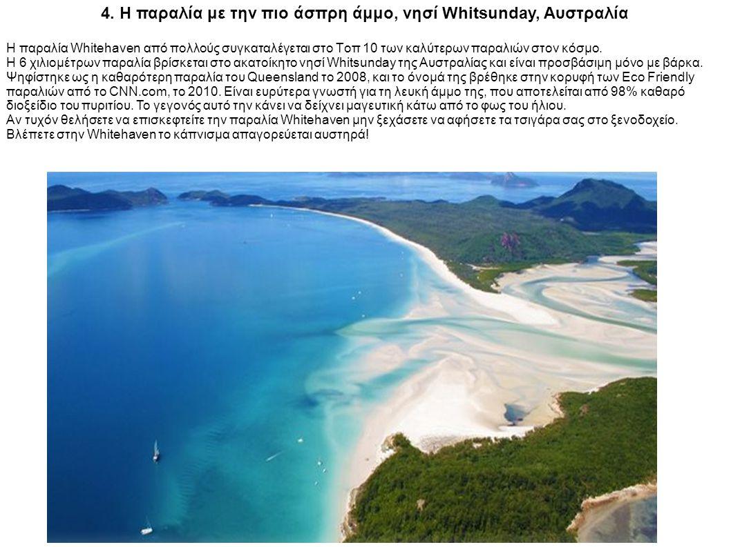 4. Η παραλία με την πιο άσπρη άμμο, νησί Whitsunday, Αυστραλία