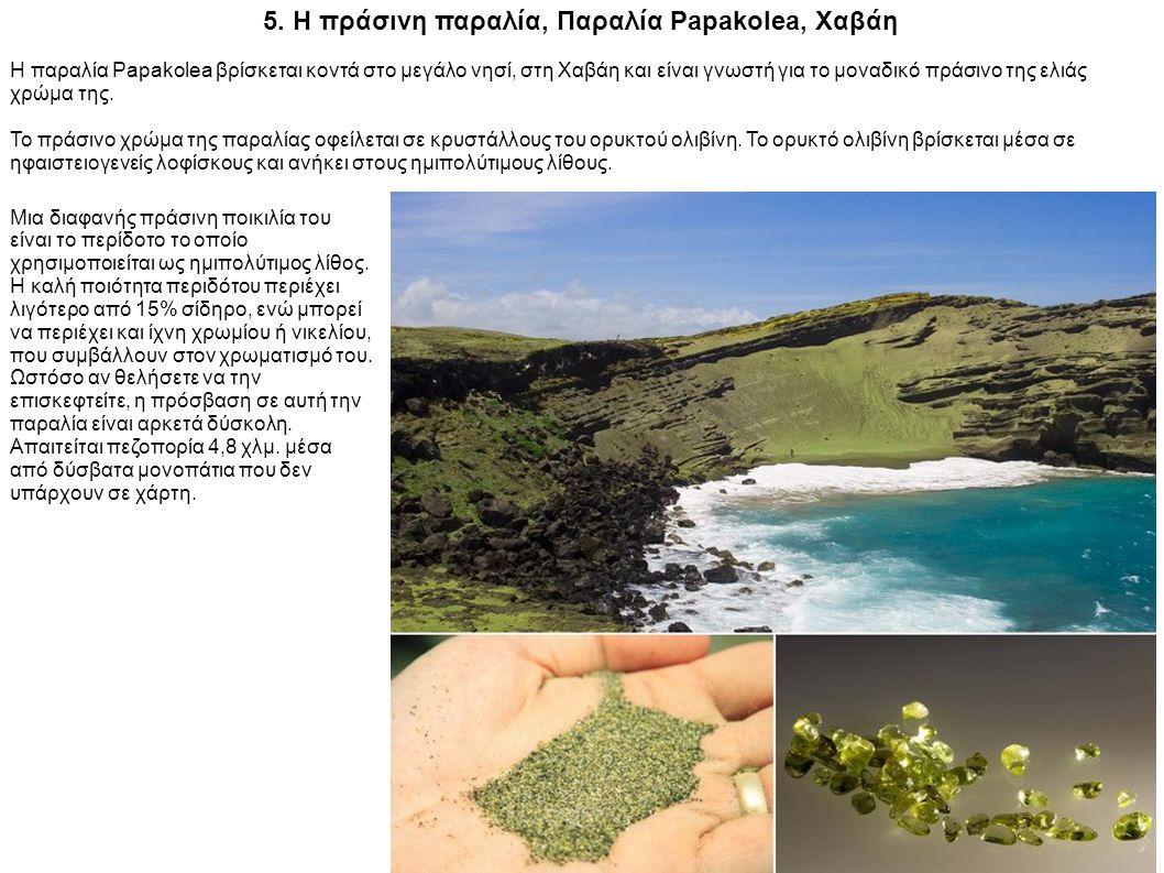 5. Η πράσινη παραλία, Παραλία Papakolea, Χαβάη
