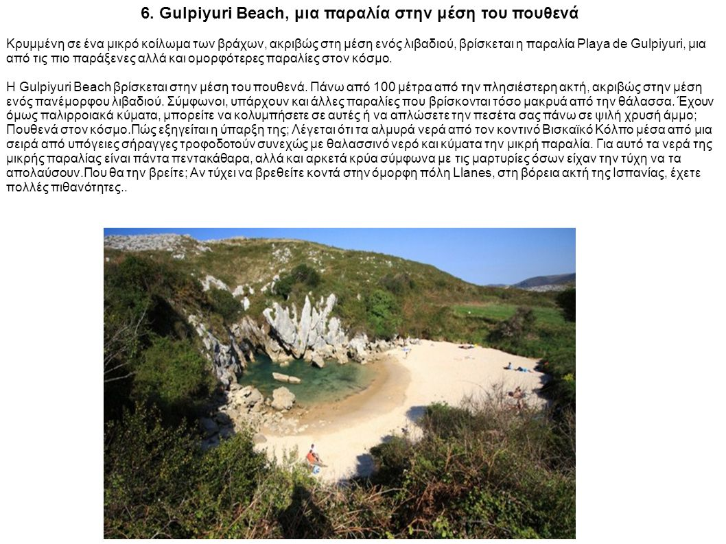6. Gulpiyuri Beach, μια παραλία στην μέση του πουθενά