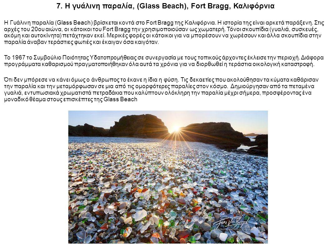 7. Η γυάλινη παραλία, (Glass Beach), Fort Bragg, Καλιφόρνια