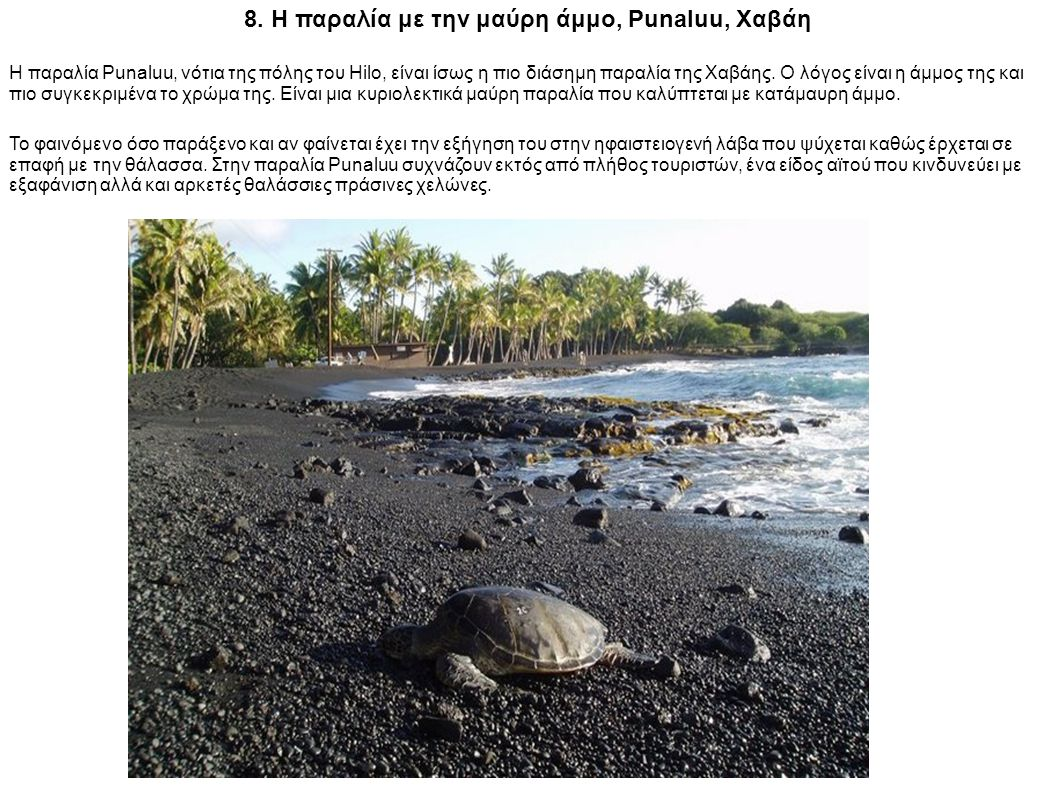 8. Η παραλία με την μαύρη άμμο, Punaluu, Χαβάη