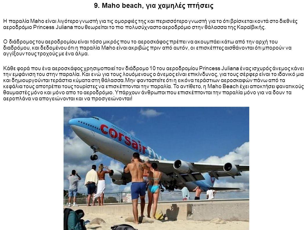 9. Maho beach, για χαμηλές πτήσεις