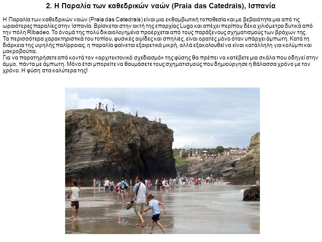2. Η Παραλία των καθεδρικών ναών (Praia das Catedrais), Ισπανία