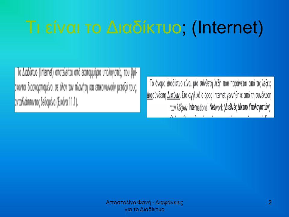 Τι είναι το Διαδίκτυο; (Internet)