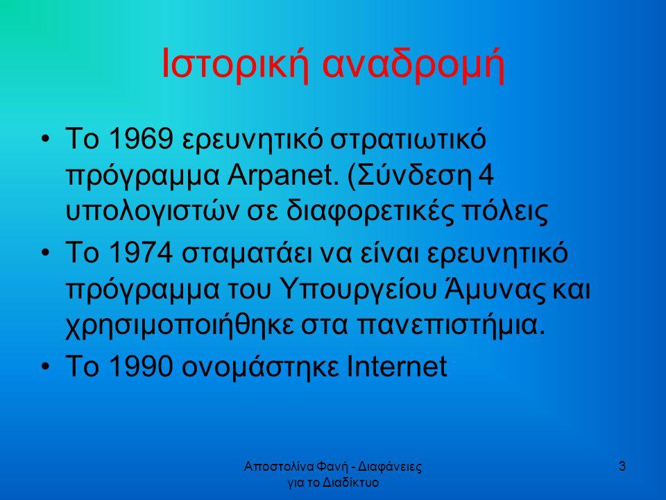 Αποστολίνα Φανή - Διαφάνειες για το Διαδίκτυο
