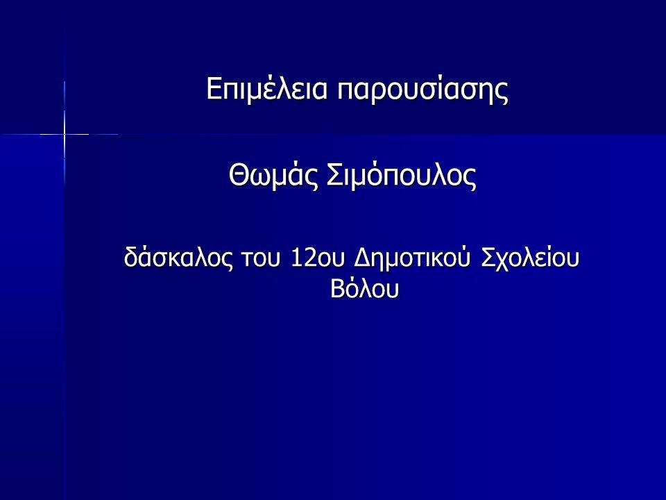 Επιμέλεια παρουσίασης Θωμάς Σιμόπουλος