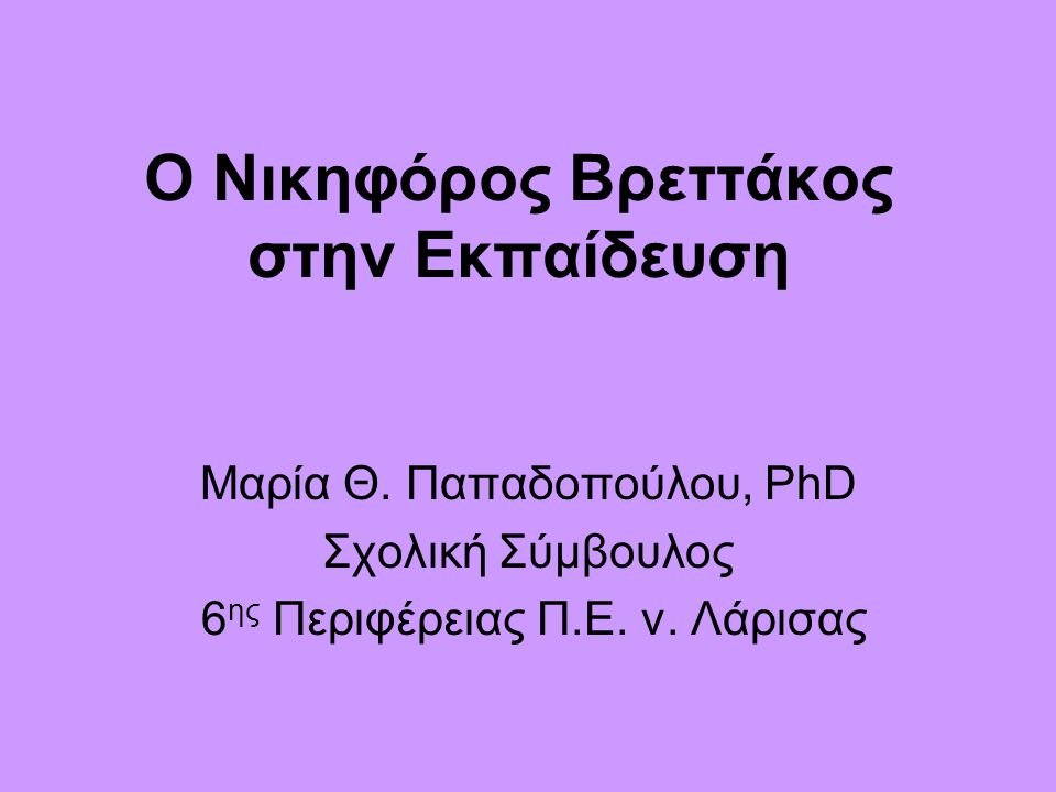 Ο Νικηφόρος Βρεττάκος στην Εκπαίδευση