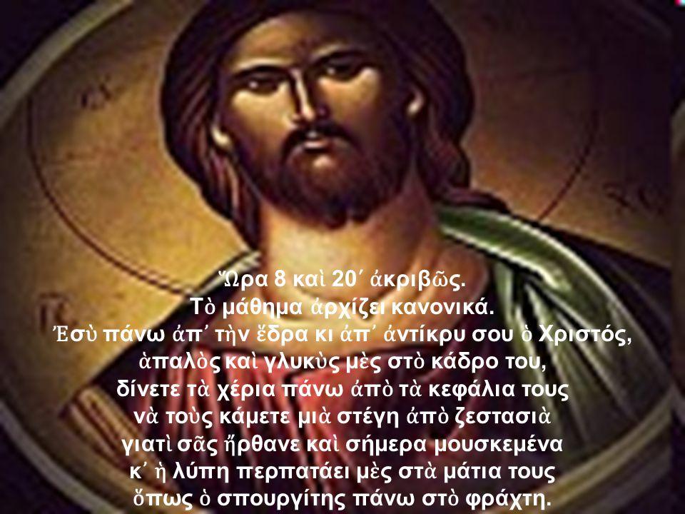 Ὥρα 8 καὶ 20´ ἀκριβῶς. Τὸ μάθημα ἀρχίζει κανονικά