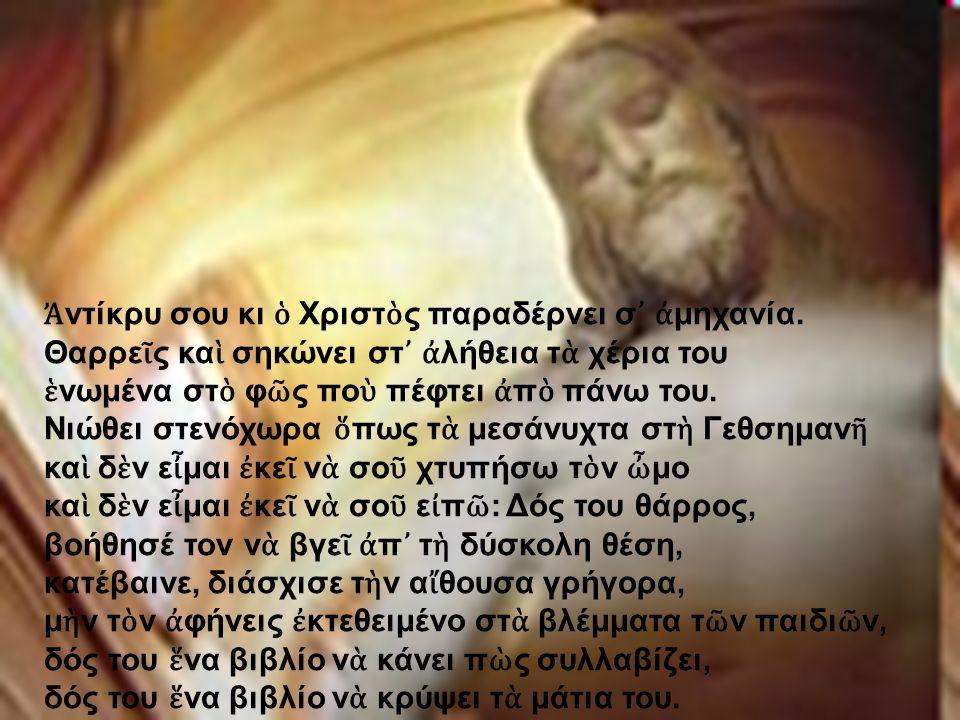 Ἀντίκρυ σου κι ὁ Χριστὸς παραδέρνει σ᾿ ἀμηχανία