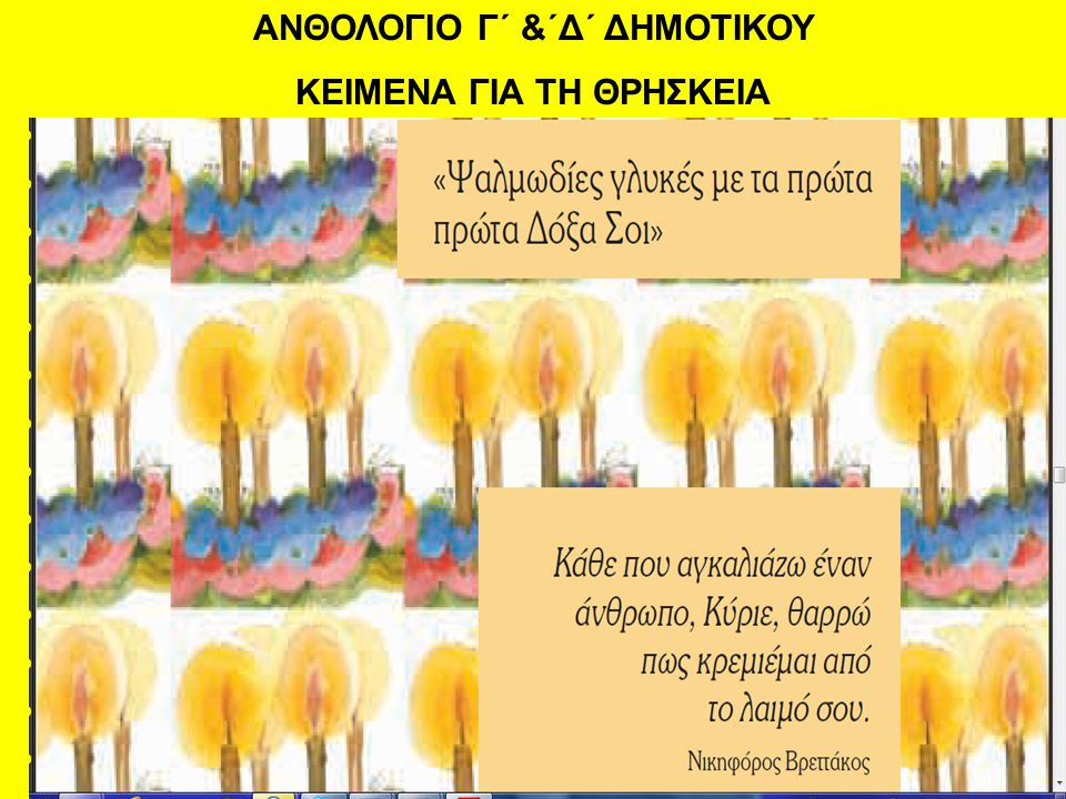 ΑΝΘΟΛΟΓΙΟ Γ΄ &΄Δ΄ ΔΗΜΟΤΙΚΟΥ ΚΕΙΜΕΝΑ ΓΙΑ ΤΗ ΘΡΗΣΚΕΙΑ