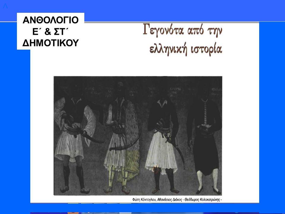 ΑΝΘΟΛΟΓΙΟ Ε΄ & ΣΤ΄ ΔΗΜΟΤΙΚΟΥ