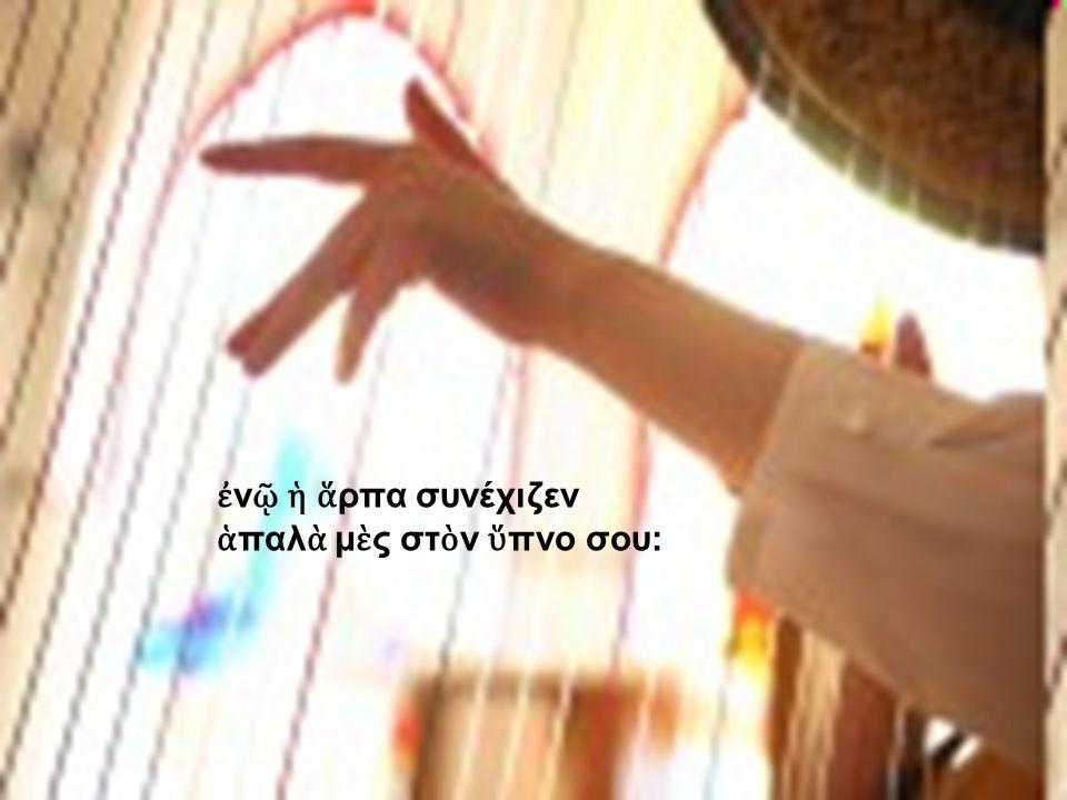 ἐνῷ ἡ ἅρπα συνέχιζεν ἁπαλὰ μὲς στὸν ὕπνο σου: