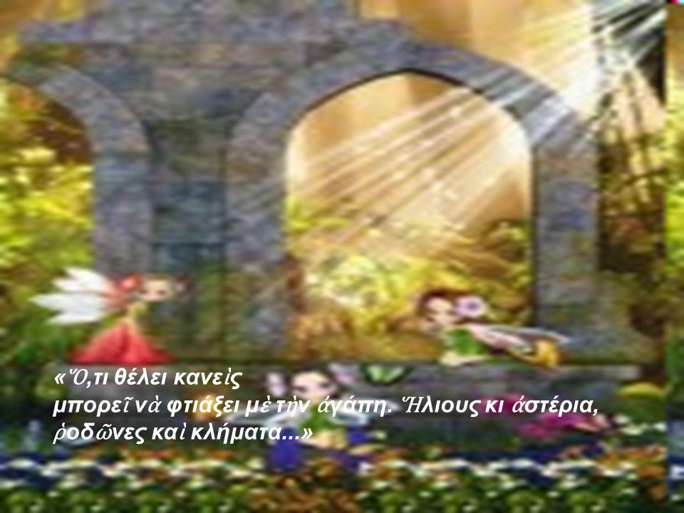 «Ὅ,τι θέλει κανεὶς μπορεῖ νὰ φτιάξει μὲ τὴν ἀγάπη