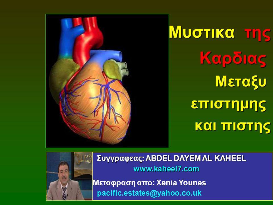 Μυστικα της Καρδιας Μεταξυ επιστημης και πιστης