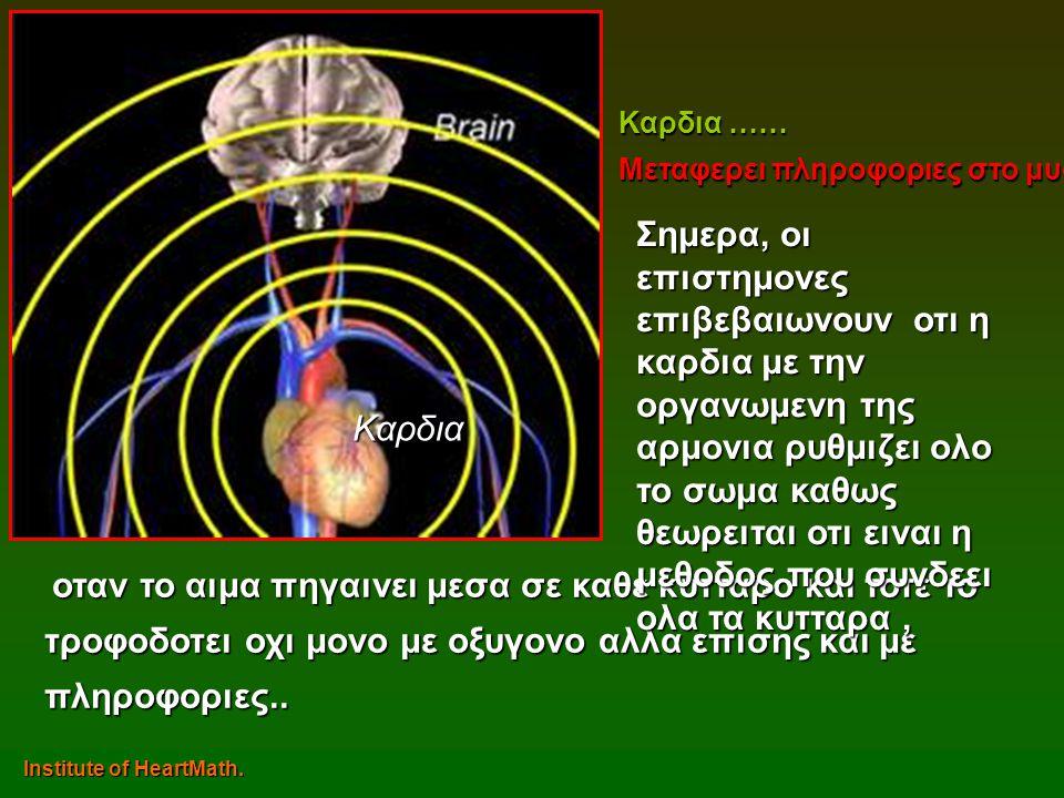 Καρδια …… Μεταφερει πληροφοριες στο μυαλο.