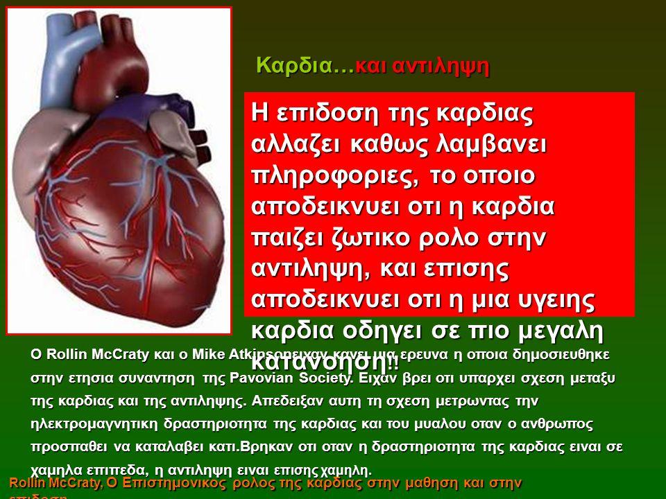 Καρδια…και αντιληψη