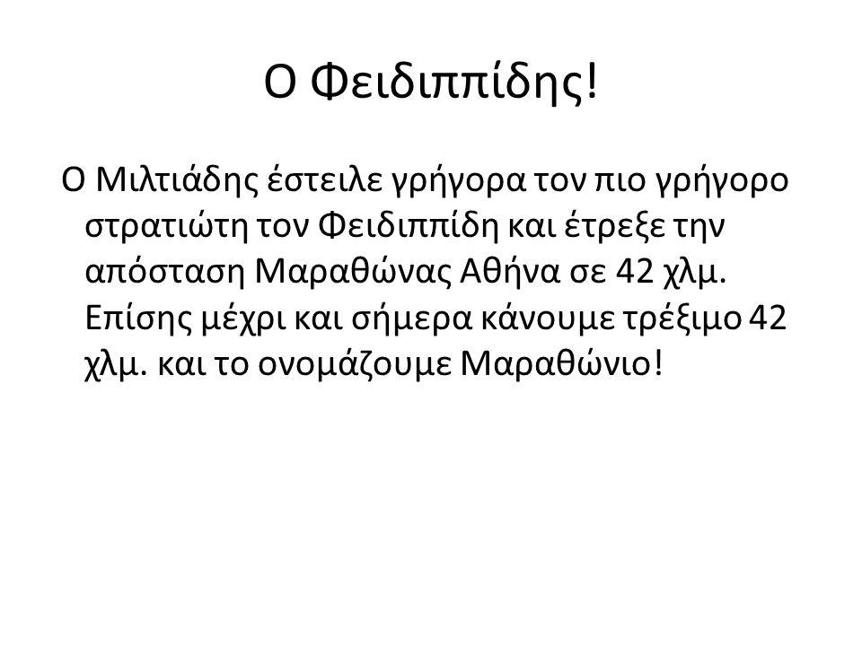 Ο Φειδιππίδης!