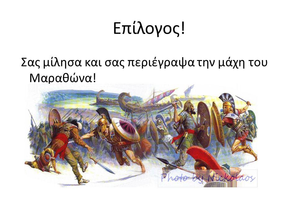 Επίλογος! Σας μίλησα και σας περιέγραψα την μάχη του Μαραθώνα!
