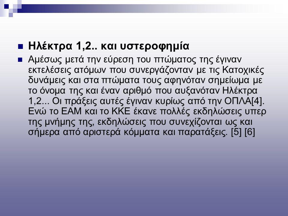 Ηλέκτρα 1,2.. και υστεροφημία